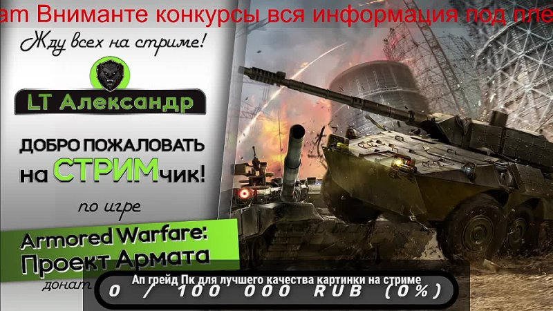Стрим Armored Warfare Проект Армата Будут пока тушки в рандоме возможно во взводе Присматриваемся к обнове 0 35