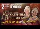 Мюзикл Екатерина Великая