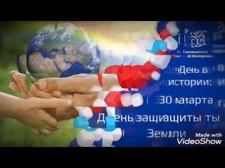 30 марта - день защиты земли.mp4