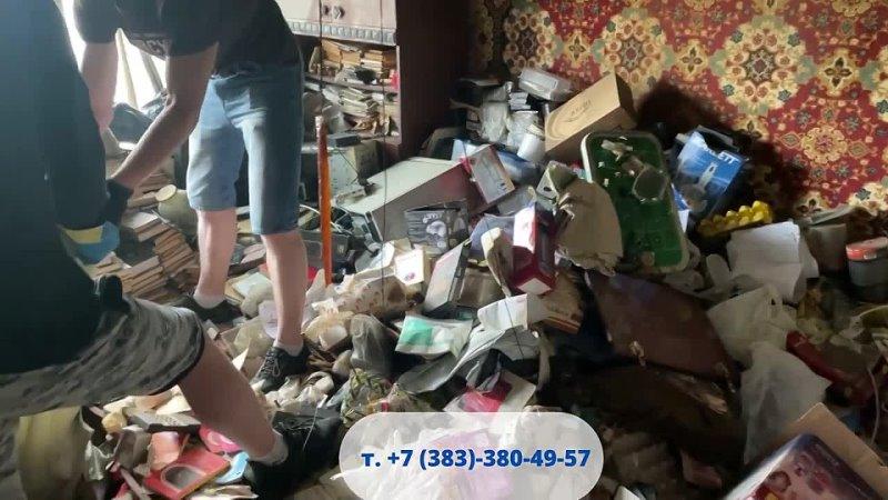 Экстремальная уборка квартиры после смерти человека с синдромом Диогена