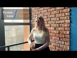 Интервью с Анной Разиной