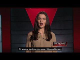 Чёрная Вдова   Промо