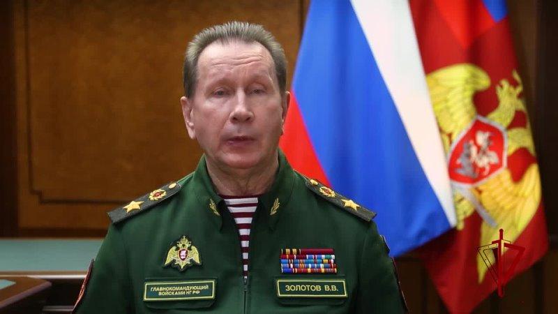 Поздравление Директора с Днем ВНГ РФ