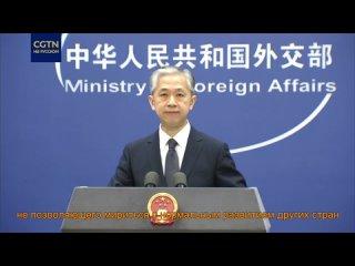 """МИД Китая выразил решительный протест США из-за законопроекта """"О стратегической конкуренции"""""""