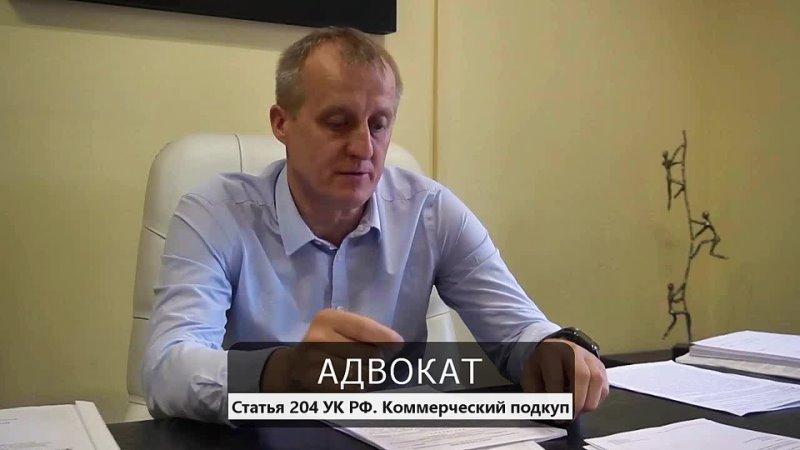 Адвокат по ст 204 УК РФ Коммерческий подкуп