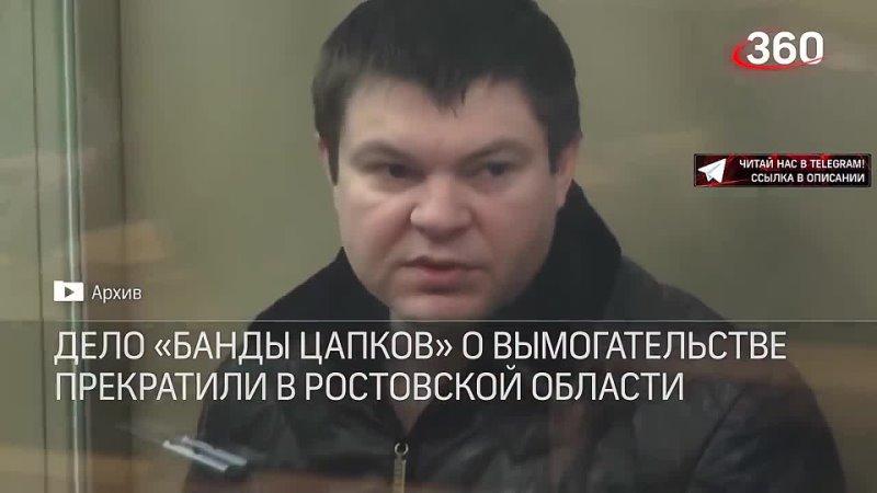 Участники банды Цапка вышли на свободу это бывшая жена Цеповяза Наталья Стришняя и её брат
