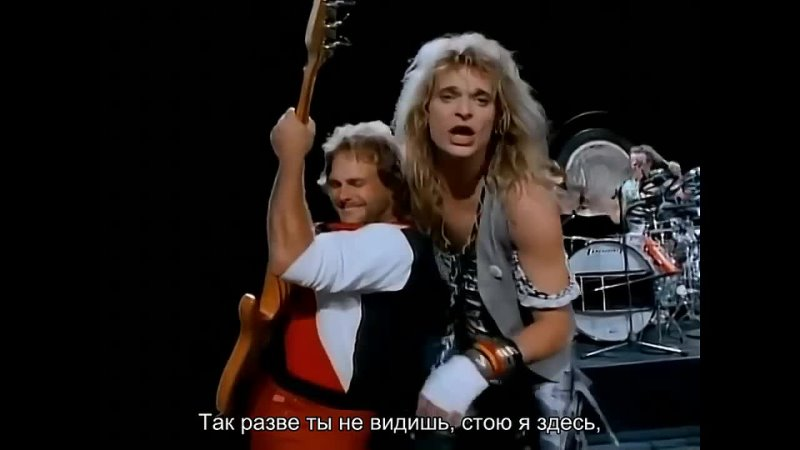 Van Halen Jump Прыжок Русский субтитровый рифмованный перевод