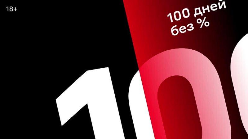 Кредитная карта VISA Альфа-Банка 100 дней без
