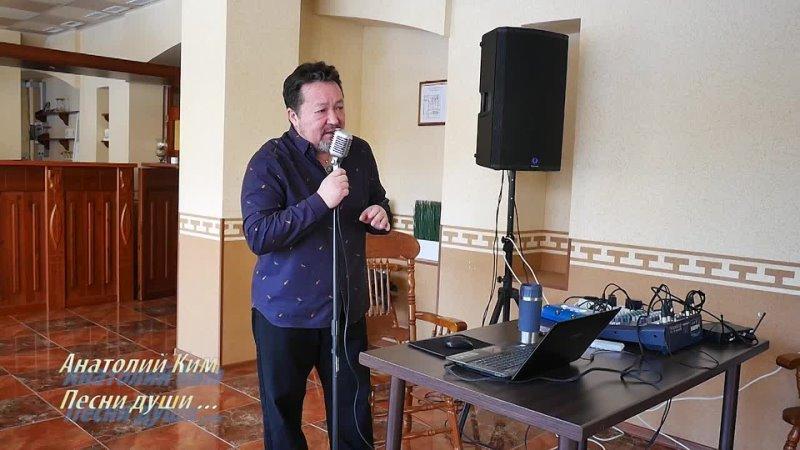 Анатолий Ким фрагмент юбилея