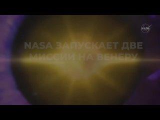 NASA запускает две миссии на Венеру