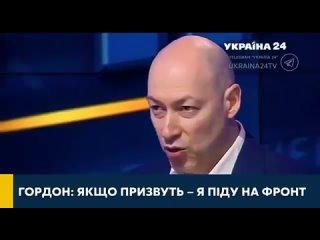 В ответ журналистке Наталье Влащенко известный украинский медийщик Дмитрий Гордон сказал, что и он, если что, пойдет воевать