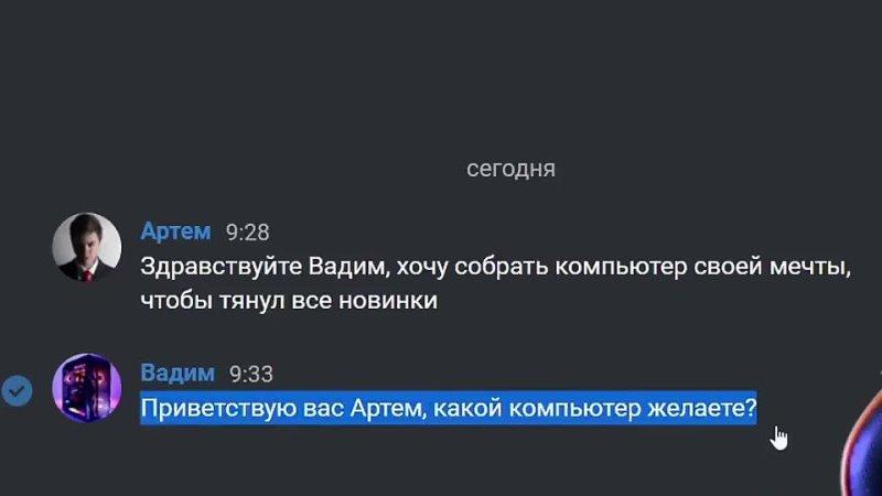 [Артем Граф] Мошенник хотел впарить БУ компьютер за 130к рублей