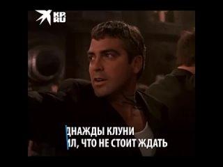 Джордж Клуни думал что никогда не женится