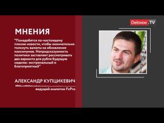 Аналитик: рубль попал под давление из-за военного конфликта в Донбассе
