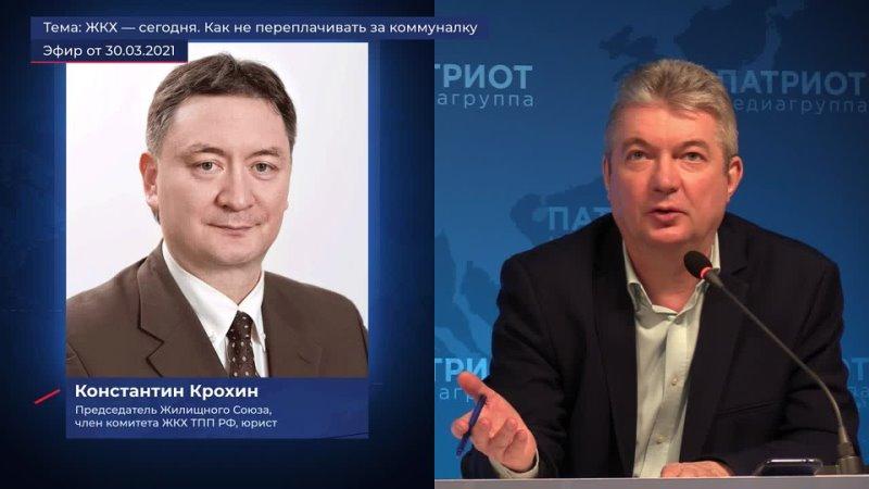 Константин Крохин ЖКХ сегодня Где таится обман и как не переплачивать за коммуналку