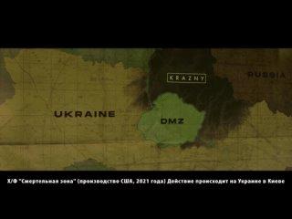 Смертельная зона. Виновники гражданской войны на Украине - США (2021)