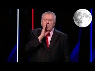 Жириновский воет на луну