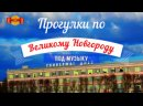 Прогулки по Великому Новгороду под музыку. 1 серия