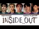 NU'EST – INSIDE OUT ПЕРЕВОД НА РУССКИЙ/КИРИЛЛИЗАЦИЯ Color Coded Lyrics Without brakes » role play