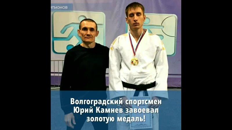 Страна Чемпионов on Instagram_ _--Наш борец стал чемпионом страны по дзюдо в спорте слепых и принес региону дебютную награду в д