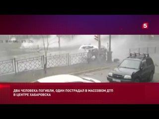 Момент ДТП сдвумя трупами вХабаровске попал навидео