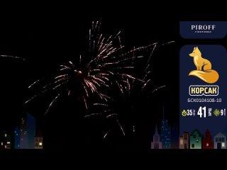41 заряд Корсак БСК0104108-10 PIROFF  [Салют, Пиротехника, Фейерверки СПб, купить в интернет-магазин, Батареи салютов ПИРОФФ]