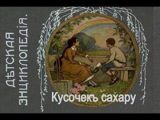 Детская энциклопедия т. 1. 1914. Кусочекъ сахару
