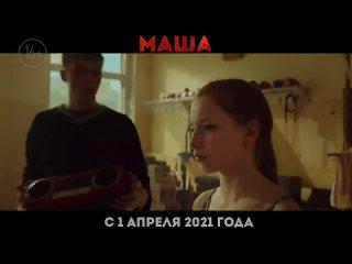 Маша, 16+, смотрим в ГРИННФИЛЬМ с 1 апреля 2021г