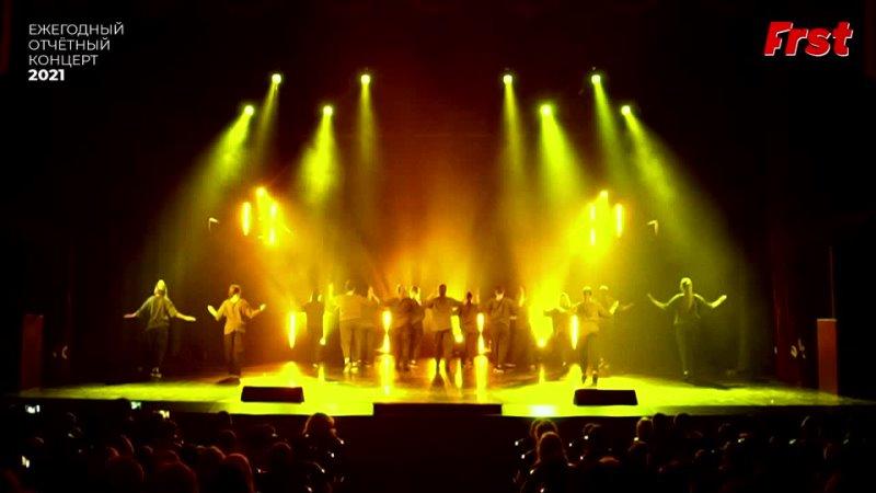 T F C Juniors Отчётный концерт 2021
