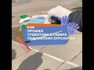 Благоустроим Сквер Подольских курсантов вместе!