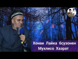 Домулло Абдурахим Ачоиб Кисса Бинед ин САГ Сохибша.MP4