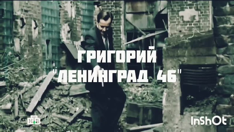 😈Григорий🗡 Ленинград 46