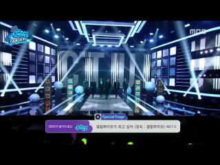 [Special Stage]NCT U - I Wanna Be a Celeb, NCT U - 셀럽파이브가 되고싶어  Music core