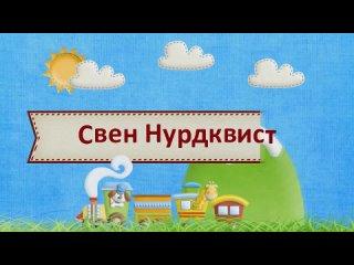 """Литературный нон-стоп """"Проделки Финдуса"""""""