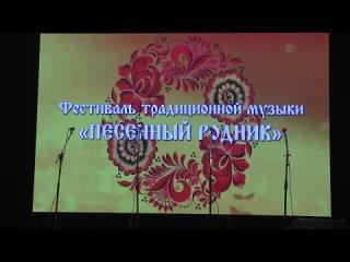 """Открытие семинара-фестиваля традиционной музыки """"Песенный родник-2021"""""""