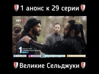 ПРОБУЖДЕНИЕ ВЕЛИКИЕ СЕЛЬДЖУКИ 29 Серия на русском языке.