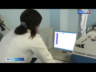 Белгородские ученые разработали модифицированный алюминиевый сплав - Россия 24