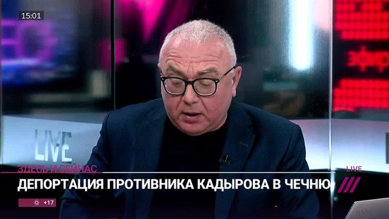 Телеканал Дождь Везут на верную смерть Уехавшего после пыток чеченца депортировали в Россию и передали силовикам