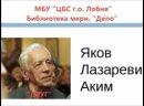 Видео от Библиотека мкрн Депо г.о. Лобня