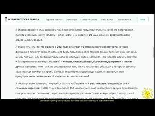 Г. Игнатов. Сеть тайных биолабораторий на территории Украины как Casus belli