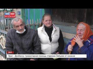 Урал -  Донбассу гуманитарная помощь старикам Зайцево от казаков