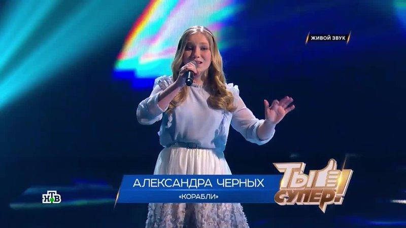 Ты супер Александра Черных 13 лет Ленинградская область Корабли