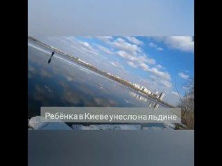 Киев спасение ребенка
