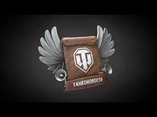 [WoT Fan - развлечение и обучение от танкистов World of Tanks] Новый баланс для новичков - Танконовости №520 - От Evilborsh и Cr