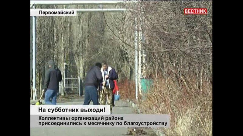 Передача телевидения Первомайского района от 16 апреля 2021 г.