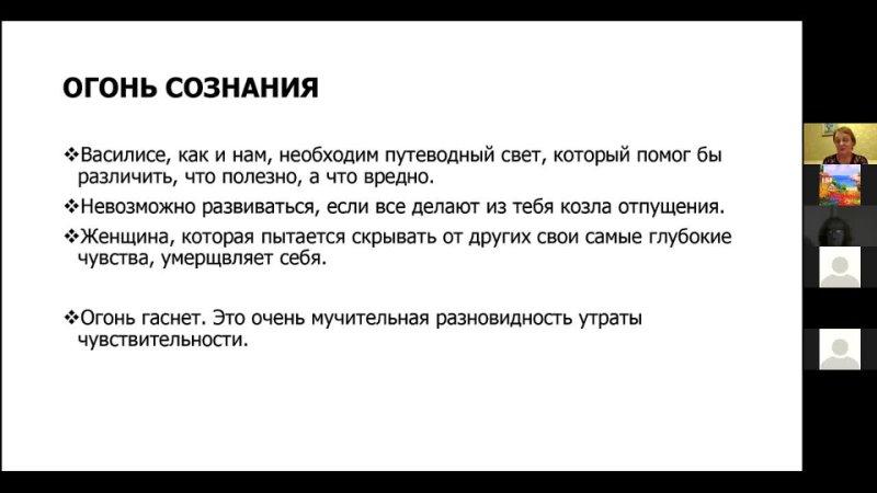 Фрагмент вебинара Татьяны Пронькиной Василиса и Огонь сознания