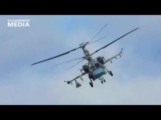 Испытания усовершенствованных ракет -Вихрь- с вертолета Ка-52.