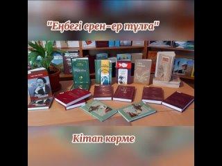 来自Kitapkhana Қalalyқ的视频