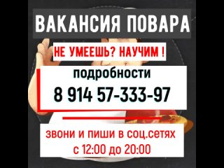 Открыта вакансия повара. Запись на собеседование по телефону 89145733397.