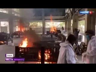 В Индии бесконечные кремации идут нон-стоп, для траурных костров едва успевают подвозить дрова. Более 330 тысяч заболевших в сут